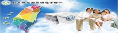 http://mail.edu.tw/edumail.html
