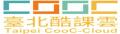 台北酷課雲