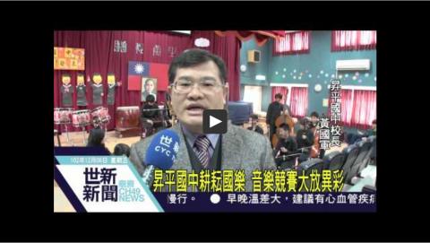 昇平國中耕耘國樂 音樂競賽大放異彩